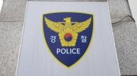 마약사범과 한통속 경찰 구속영장!
