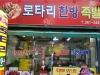 〈포항맛집〉흥해 송여사의 '로타리 한방족발'