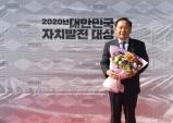 경상북도의회 박현국 의원, 2020 대한민국 자치발전대상 수상