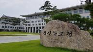 경북도, 올해 '청년농산업창업 보육생'모집