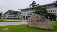 경북 사회적 거리두기 개편안 '안동시'와 '상주시'도 확대실시