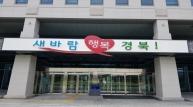 경북 올해 지방공무원 채용 경쟁률 10.3대1