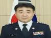 채수준 총경, 제5대 울진해양경찰서장 취임