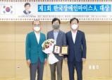조현일 경북도의원, 한국장애인MICE인 대상 수상