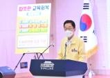 경북교육청 학생 1인당 최고 100만원 지원